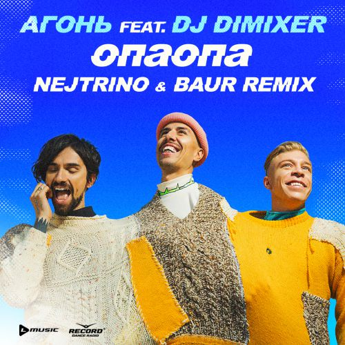 Агонь feat. DJ Dimixer - ОпаОпа (Nejtrino & Baur Remix)