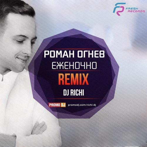 Роман Огнев - Еженочно (Dj Richi Remix) [2017]