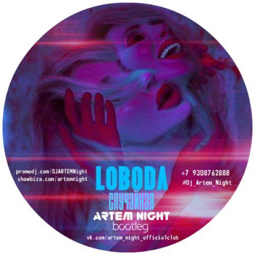 Loboda - Случайная (Artem Night Bootleg) [2017]