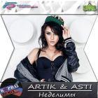 Artik & Asti - Неделимы (Dj Kapral Remix) [2017]