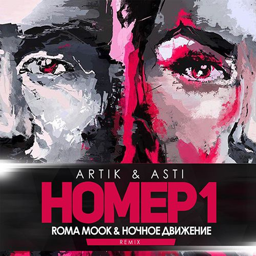 Artik & Asti - Номер 1 (Roma Mook & Ночное Движение Remix) [2017]