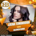 Елена Темникова - Вдох (Gilevich Remix) [2017]