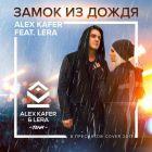 Alex Kafer & Lera - Замок из дождя (Original Mix) [2017]