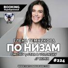 Елена Темникова - По низам (Dmitriy 5Star & Volonsky Remix) [2017]
