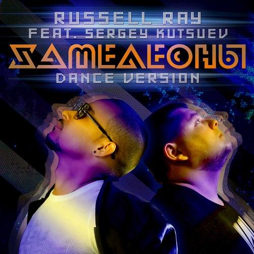 Russell Ray feat. Sergey Kutsuev - Хамелеоны (Dance Version) [2017]