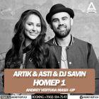 Artik & Asti & DJ Savin - Номер 1 (Andrey Vertuga Mash-Up) [2017]
