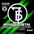 7Б - Молодые ветра (Pavel Velchev & DJ Jan Steen Remix) [2017]