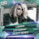 Loboda - Случайная (Buzzy Remix) [2017]