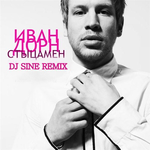 Иван Дорн - Стыцамен (DJ Sine Remix) [2017]