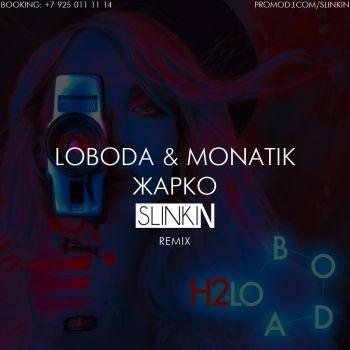 LOBODA & MONATIK - ЖАРКО (SLINKIN REMIX)