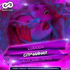 Loboda - Случайная (Alex Shik Remix) [2017]