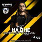 Мот - На дне (Dmitriy 5Star & Volonsky Remix) [2017]