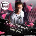 Кравц feat. Galiv - Аху***ая тёлка (Frost Remix) [2017]