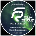 Tali & De Fault - Там только там (Cover Блестящие) [2017]