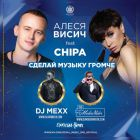 Алеся Висич feat. Chipa - Сделай музыку громче (DJ Mexx & DJ Modernator Official Remix) [2017]