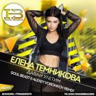 Елена Темникова - Давай улетим (Soul Beast & Alexey Voronkov Remix) [2017]