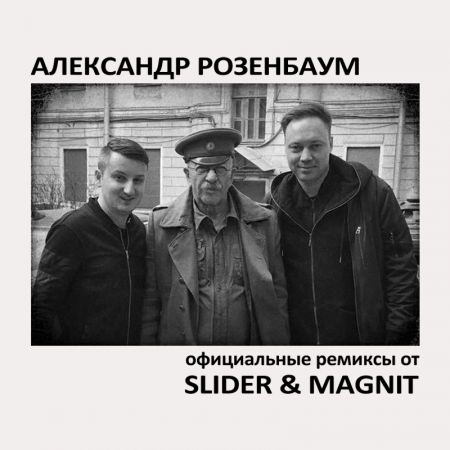 Александр Розенбаум - Ау; Гоп-cтоп; Извозчик; Утиная охота (Slider & Magnit Remix's) [2017]