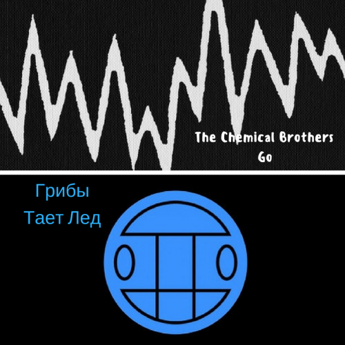 The Chemical Brothers Vs Griby Taet Led Afanasy Mash Up Mp3