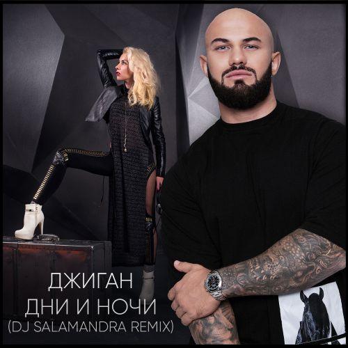 Джиган - Дни и ночи (Dj Salamandra Remix) [2017]