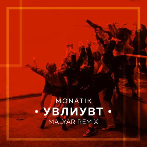 Monatik - Увлиувт (Malyar Remix) [2017]