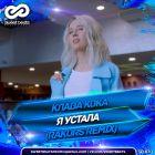 Клава Кока - Я устала (Rakurs Remix) [2017]