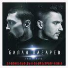 Дима Билан & Сергей Лазарев - Прости меня (Dj Denis Rublev & Dj Prezzplay Remix) [2017]