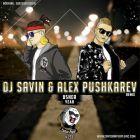 Usher - Yeah (DJ Savin & Alex Pushkarev Remix) [2017]