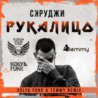 Скруджи - Рукалицо (Kolya Funk & Temmy Remix) [2017]