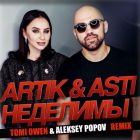 Artik & Asti - Неделимы (Tomi Owen & Aleksey Popov Remix) [2017]