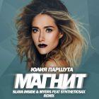 Юлия Паршута - Магнит (Slava Inside & Myers feat Syntheticsax Remix) [2017]