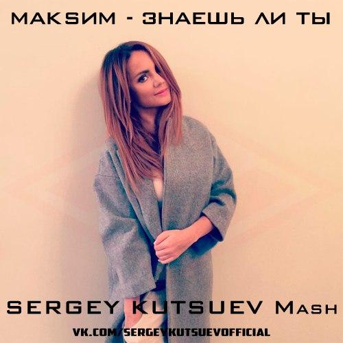МакSим vs. Kolya Funk & Eddie G - Знаешь ли ты (Sergey Kutsuev Mash) [2017]