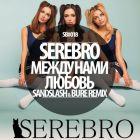 Serebro - Между нами любовь (Sandslash & Bure Remix) [2017]