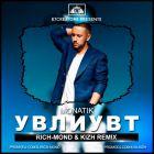 Monatik - Увлиувт (Kizh & Rich-Mond Remix) [2017]