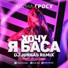 Алина Гросу - Хочу я баса (Dj Jurbas Remix)[2017]