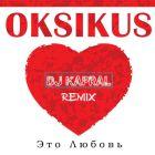 Oksikus - Это любовь (Dj Kapral Remix) [2017]