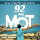 Мот - 92 дня (Sasha Semenov Remix) [2017]
