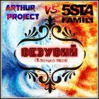 Arthur Project Vs 5sta Family  - Везувий (Я только твоя) (Club Extended; Radio Version) [2017]