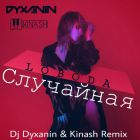 Loboda – Случайная (Dj Dyxanin & Kinash Remix) [2017]