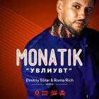 Monatik - Увлиувт (Dmitriy 5Star & Roma Rich Remix) [2017]