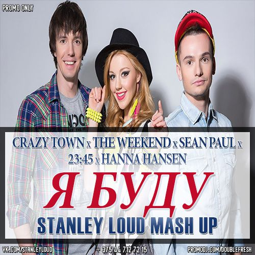 Crazy Town x The Weekend x Sean Paul x 23-45 x Hanna Hansen - Я буду (Stanley Loud Mash Up) [2017]