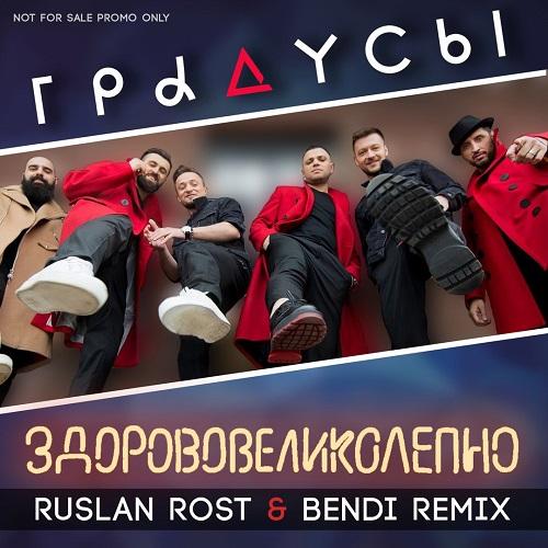 Градусы – Здорово великолепно (Ruslan Rost & Bendi Remix) [2017]