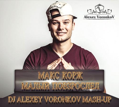 Макс Корж vs. Alvaro & Lil Jon, Jetfire - Малый повзрослел (DJ Alexey Voronkov Mashup) [2017]