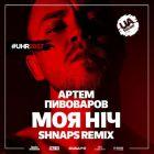 Артем Пивоваров - Моя Ніч (Shnaps Remix) [2017]