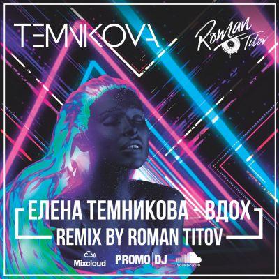 Елена Темникова - Вдох (Roman Titov Remix) [2017]