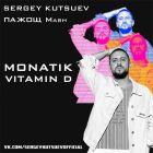 Monatik vs. Devolve - Vitamin D (Sergey Kutsuev Пажощ Mash) [2017]