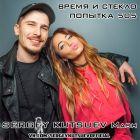 Время и Стекло, Viduta vs. Denis First - Попытка 505 (Sergey Kutsuev Mash) [2017]