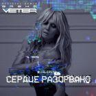 Валерия - Сердце разорвано (Sasha Veter Extended Remix) [2017]