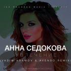 Анна Седокова - Увлечение (Vadim Adamov & Avenso Remix) [2017]