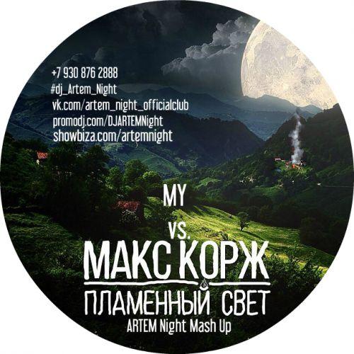 Макс Корж vs. My - Пламенный свет (Artem Night Mash Up) [2017]