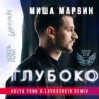 Миша Марвин - Глубоко (Kolya Funk & Lavrushkin Remix) [2017]